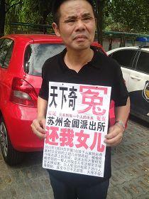 2013-8-31-minghui-suzhou-01