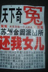 2013-8-31-minghui-suzhou-02