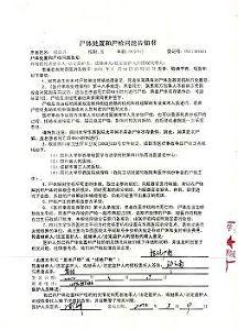 2014-7-11-minghui-pohai-sichuan-xulangzhou-3