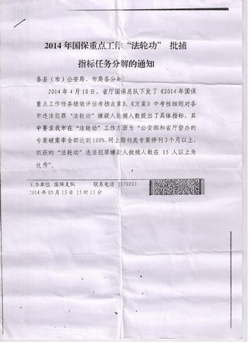 2014-7-12-minghui-liaoning-evil-order-01
