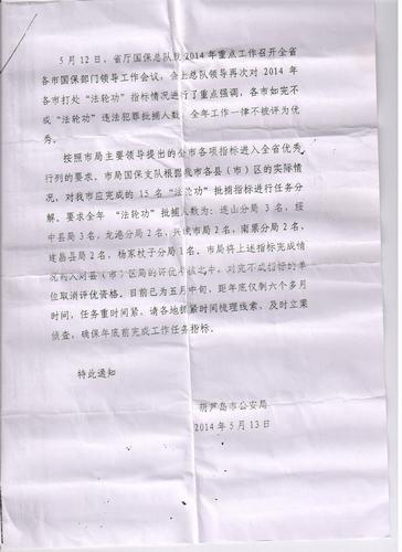 2014-7-12-minghui-liaoning-evil-order-02