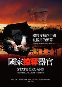 2013-3-20-cmh-organ-harvest-01
