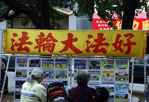 2014-10-18-minghui-falun-gong-chinatown-01