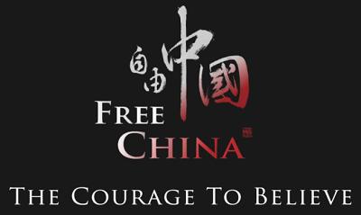 2014-10-30-freechina-lr