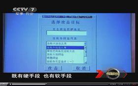 2011-8-24-minghui-persecution-cctv7-01