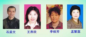 2014-12-24-minghui-polan-jiansanjiang-incident-01