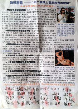 2014-12-31-minghui-huozhai-qianming