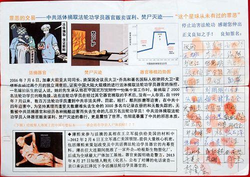 2015-1-30-minghui-hebei-signatures1