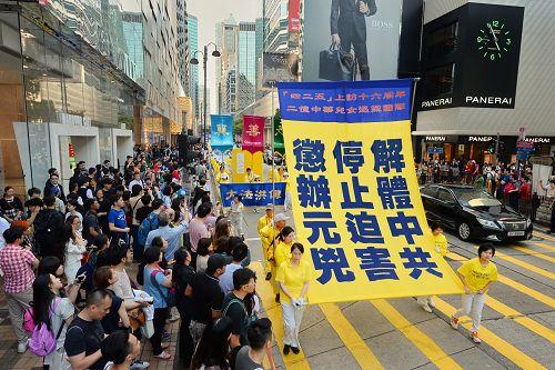 2015-4-26-minghui-hk-parade1-425-03