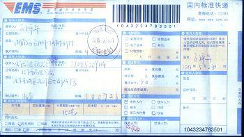 2015-5-26-minghui-sujiang-yueyang-sun-ems-1