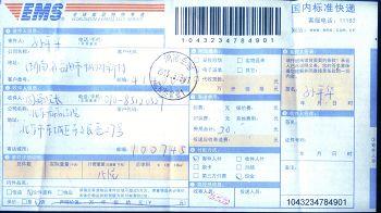 2015-5-26-minghui-sujiang-yueyang-sun-ems-2