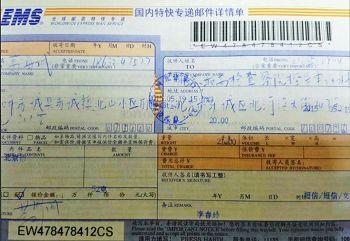 2015-5-28-minghui-sujiang-hebei-mail-01