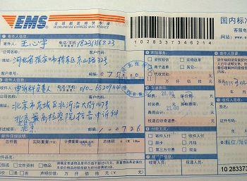 2015-5-28-minghui-sujiang-hebei-mail-02