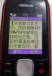 2015-5-28-minghui-sujiang-hebei-mail-03