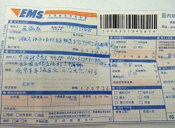 2015-5-28-minghui-sujiang-hebei-mail-04
