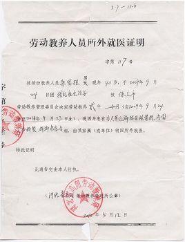 2015-5-31-mh-sujiang-hebei-zhujunqiang-2