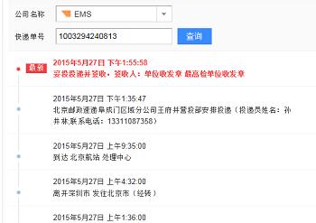 2015-6-1-minghui-sujiang-guangdong-wu-02