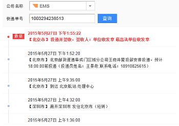 2015-6-1-minghui-sujiang-guangdong-wu-04