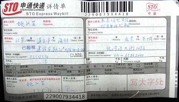 2015-6-1-minghui-sujiang-jiangsu-yao-02