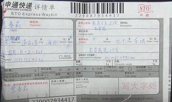 2015-6-1-minghui-sujiang-jiangsu-yao-03