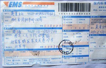 2015-6-1-minghui-sujiang-sichuang-gongxingcan-02