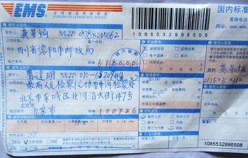 2015-6-1-minghui-sujiang-sichuang-gongxingcan-03
