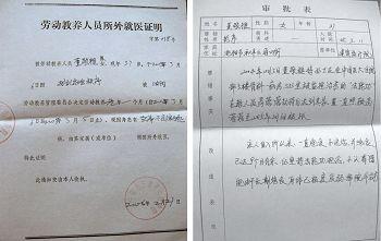 2015-6-11-minghui-sujiang-shenyang-dong-06