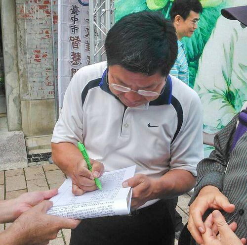 2015-8-27-minghui-taiwan_taizhong-sujiang_petition-03